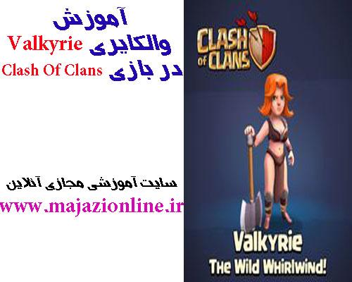 آموزش والکایری Valkyrie در بازی Clash Of Clans