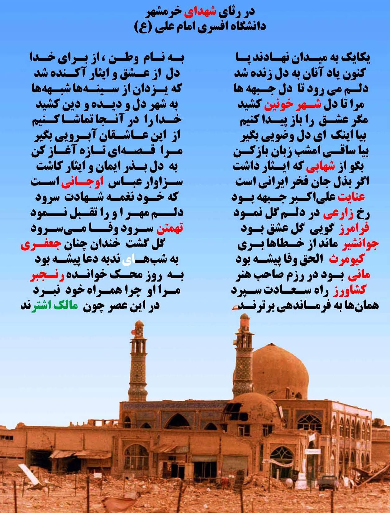 شهدای دانشگاه امام علی (ع)