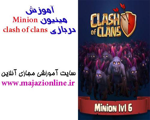 آموزش مینیون Minionدربازی clash of clans