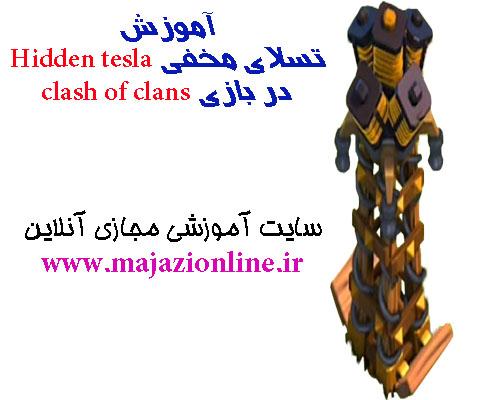 آموزش تسلای مخفی Hidden tesla در بازی clash of clans
