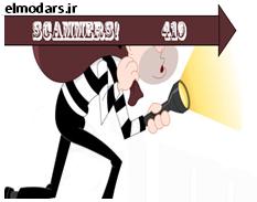ایمیل های 419 - سایت علم و درس (Scam419)