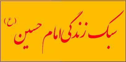 سبک زندگی امام حسین علیه السلام