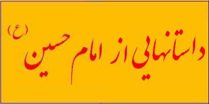 داستان های امام حسین علیه السلام