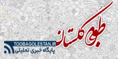 پایگاه خبری طوبی گلستان