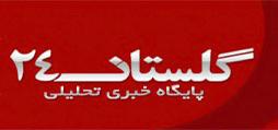 پایگاه خبری گلستان24