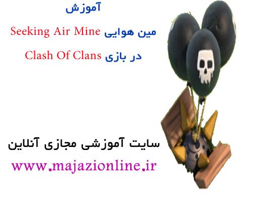 آموزش مین هوایی Seeking Air Mine در بازی Clash Of Clans