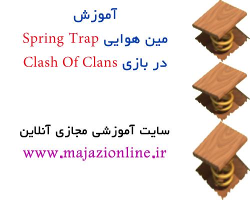 آموزش مین هوایی Spring Trap در بازی Clash Of Clans
