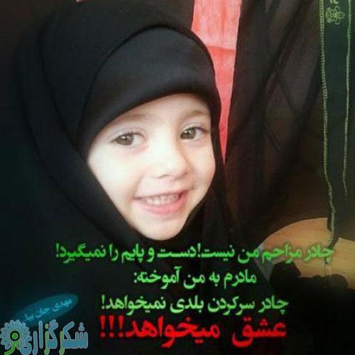 چادر حجاب عفاف