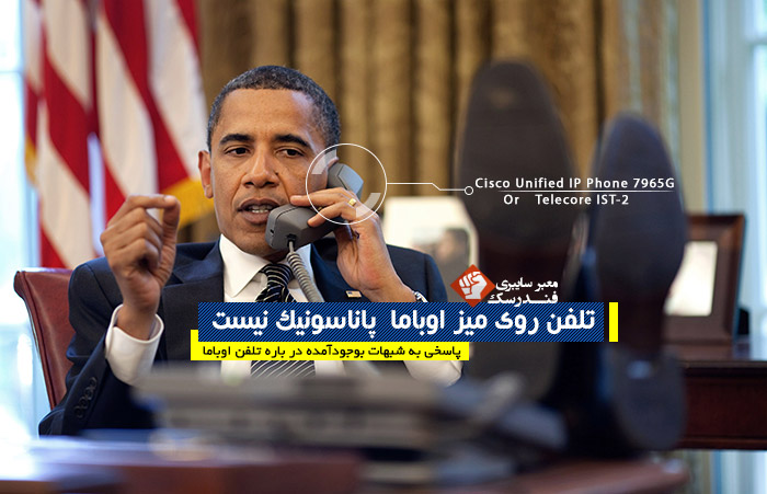 تلفن روی میز اوباما پاناسونیک نیست !