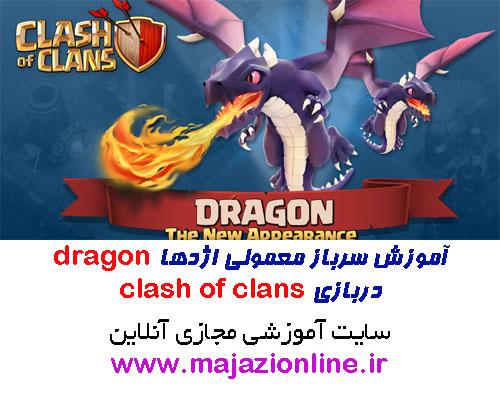 آموزش سرباز معمولی اژدها dragon دربازی clash of clans