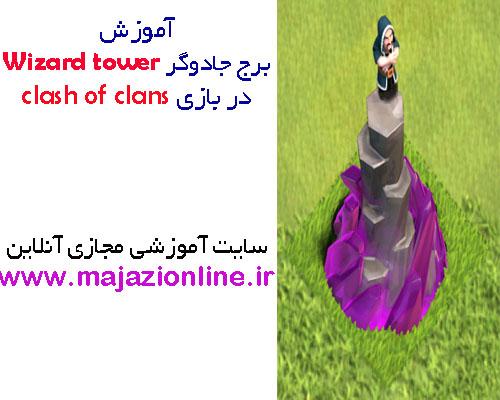آموزش برج جادوگر Wizard tower در بازی clash of clans