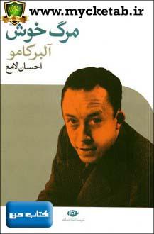 دانلود رمان مرگ خوش-آلبر کامو