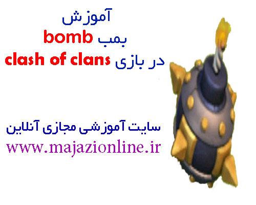 آموزش  بمب bomb در بازی clash of clans