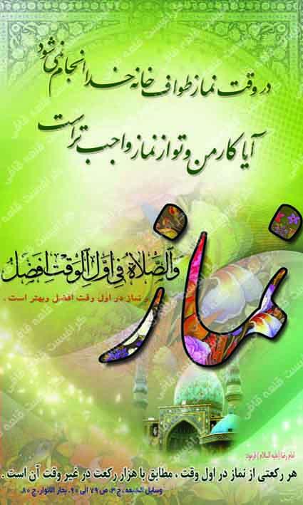 Image result for نماز اول وقت در روایات