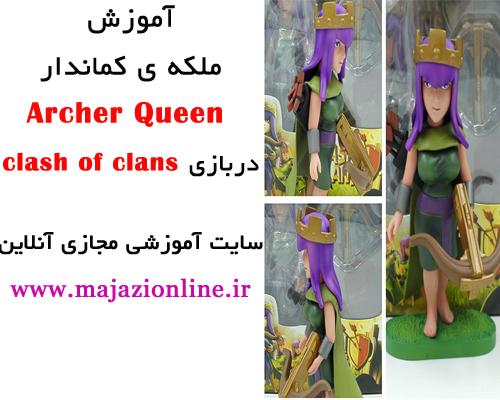 آموزش ملکه ی کماندار Archer Queen دربازی clash of clans