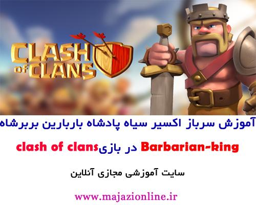 آموزش سرباز اکسیر سیاه پادشاه باربارین بربرشاه Barbarian-king در بازیclash of clans