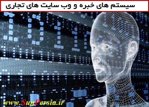 سیستم های خبره , وب سایت های تجاری ، دانلود مقاله