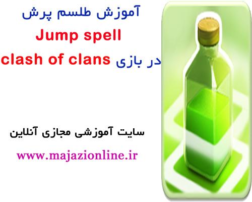 آموزش طلسم پرش Jump spell در بازی clash of clans