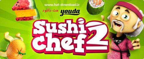 بازی آشپزی در رستوران چینی (برای کامپیوتر) - Youda Sushi Chef 2 v2.3 PC Game
