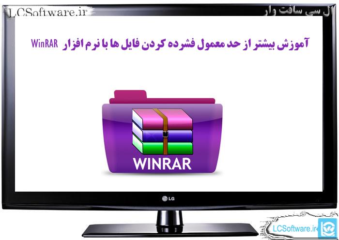 آموزش  بیشتر از حد معمول فشرده کردن فایل ها با نرم افزار WinRAR