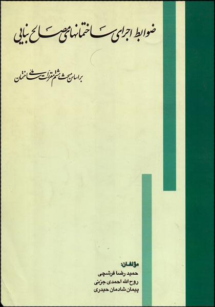 کتاب ضوابط اجرائی ساختمانهای مصالح بنائی مبحث 6 ششم مقررات ملی ساختمان