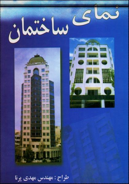 کتاب نمای ساختمان