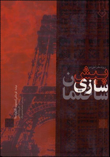 کتاب روند طراحی در پیش سازی ساختمان محمد احمدی نژاد نشر خاک