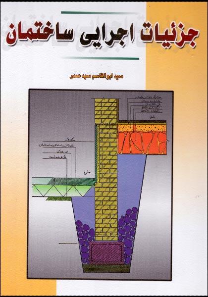 کتاب جزئیات اجرائی ساختمان ابوالقاسم صدر