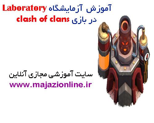 آموزش آزمایشگاه Laboratory در بازی clash of clans