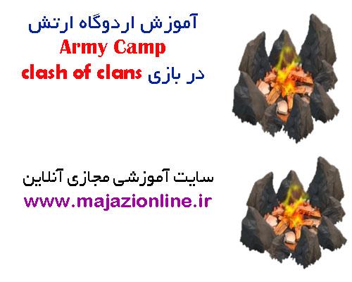 آموزش اردوگاه ارتش Army Campدر بازی clash of clans