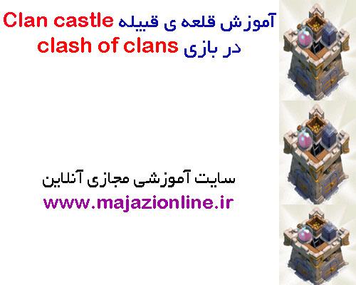 آموزش قلعه ی قبیله Clan castle در بازی clash of clans