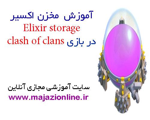آموزش مخزن اکسیر Elixir storage در بازی clash of clans