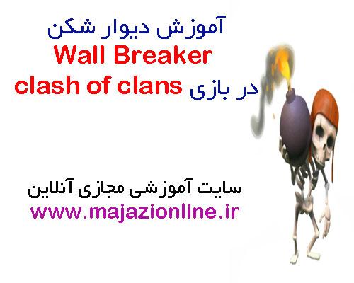 آموزش دیوار شکن  Wall Breakerدر بازی clash of clans