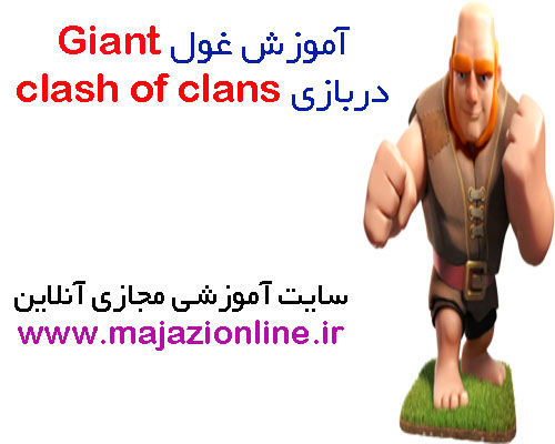 آموزش غول Giant دربازی clash of clans