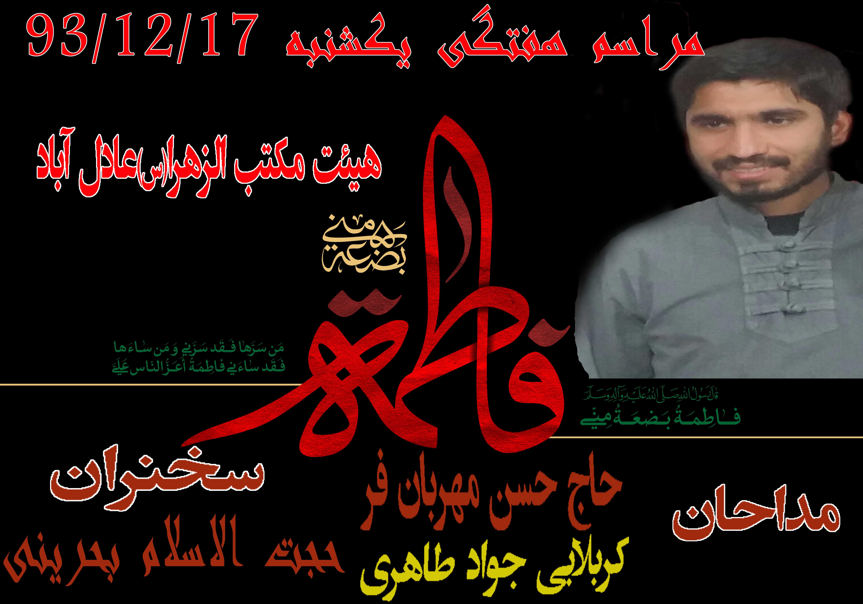 حاج حسن مهربان فر