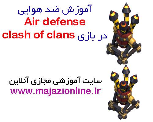 آموزش ضد هوایی Air defense در بازی clash of clans