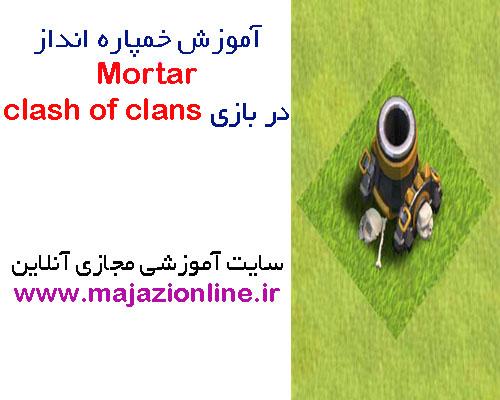 آموزش خمپاره انداز Mortar در بازی clash of clans