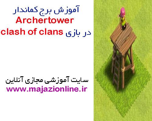 آموزش برج کماندار Archer tower در بازی clash of clans