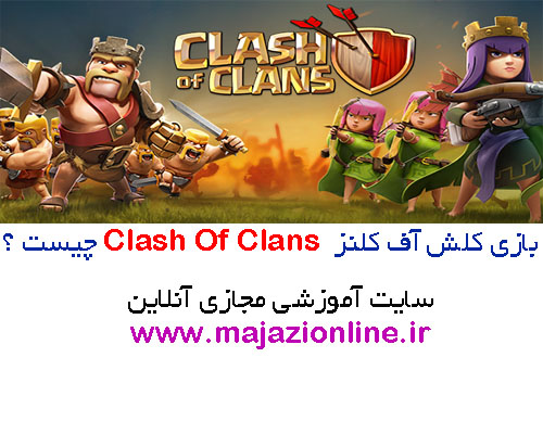 بازی کلش آف کلنز  Clash Of Clans چیست ؟