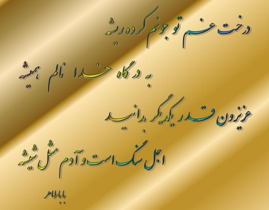 گلچبن اشعار بابا طاهر عریان همدانی