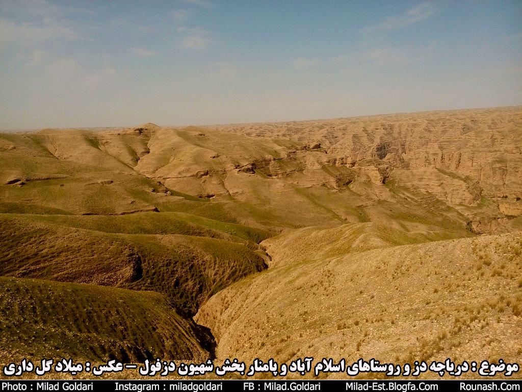 گـــزارش تصویری / دشت ، دریاچه ، کوهستان و طبیعت زیـبـای بخش شهیون دزفول