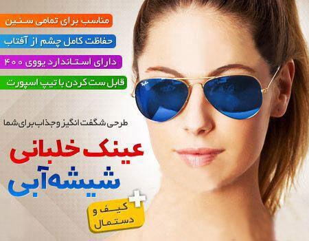 عینک ریبن شیشه آبی زنانه