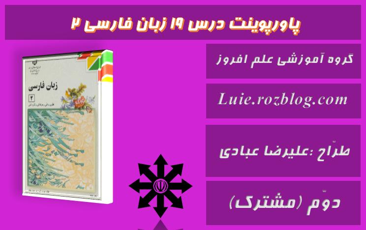 پاورپوینت درس19زبان فارسی2