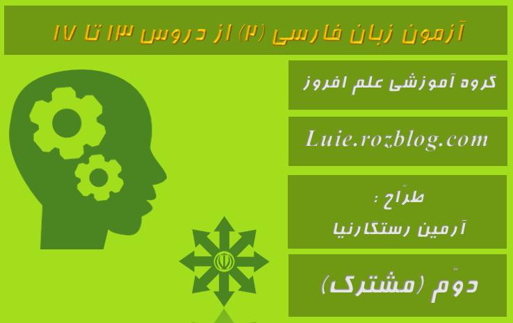 آزمون زبان فارسی (2) از درس 13 تا 17