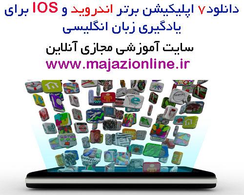 دانلود7 اپلیکیشن برتر اندروید و IOS برای یادگیری زبان انگلیسی