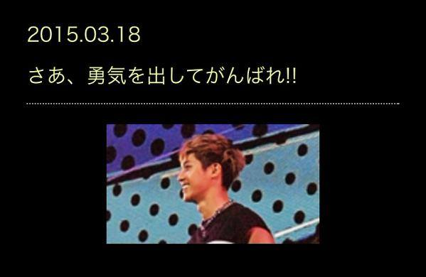 Kim Hyun Joong Japan Mobile Site Update 18.03.2015