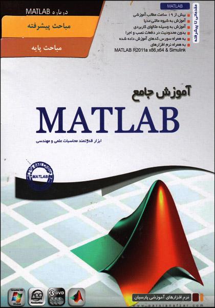 آموزش تصویری متلب matlab کاربردی محاسبات علمی ومهندسی دانلود گام به گام matlab