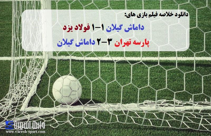خلاصه فیلم بازی داماش گیلان و فولاد یزد - داماش گیلان و پارسه تهران