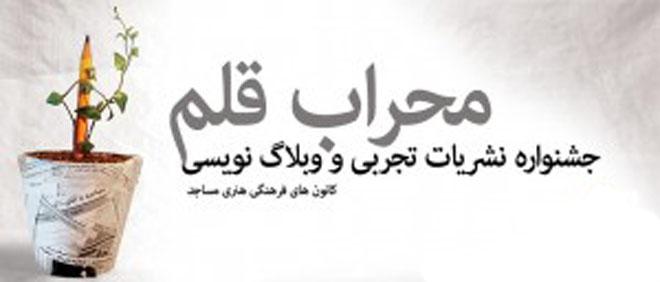 آئین نامه جشنواره + پوستر جشنواره محراب قلم (مرحله کشوری)