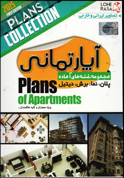مجموع هنقشه های اماده آپارتمانی پلان و نما دیتیل دانلود